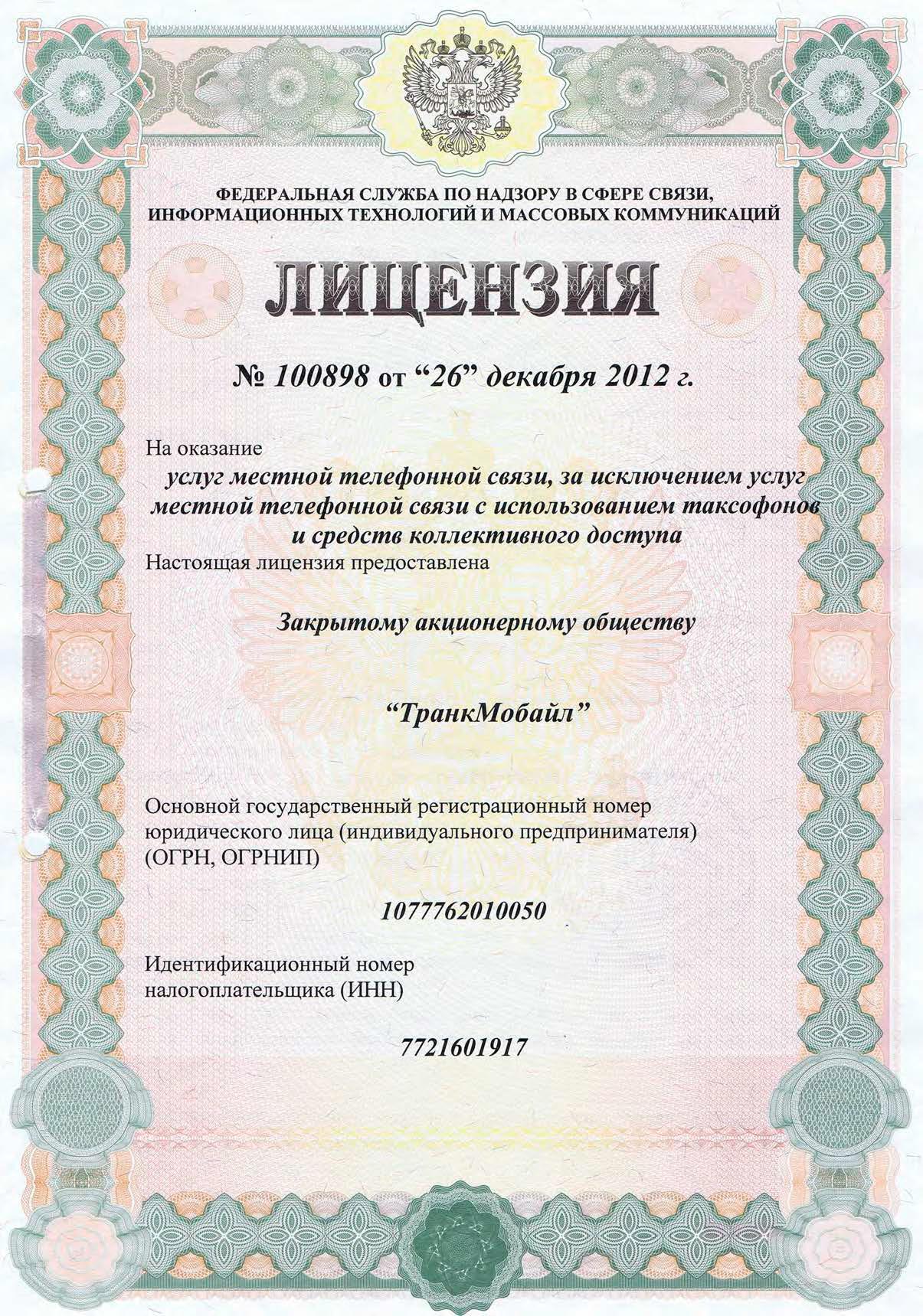 itogo_MTS_Страница_1