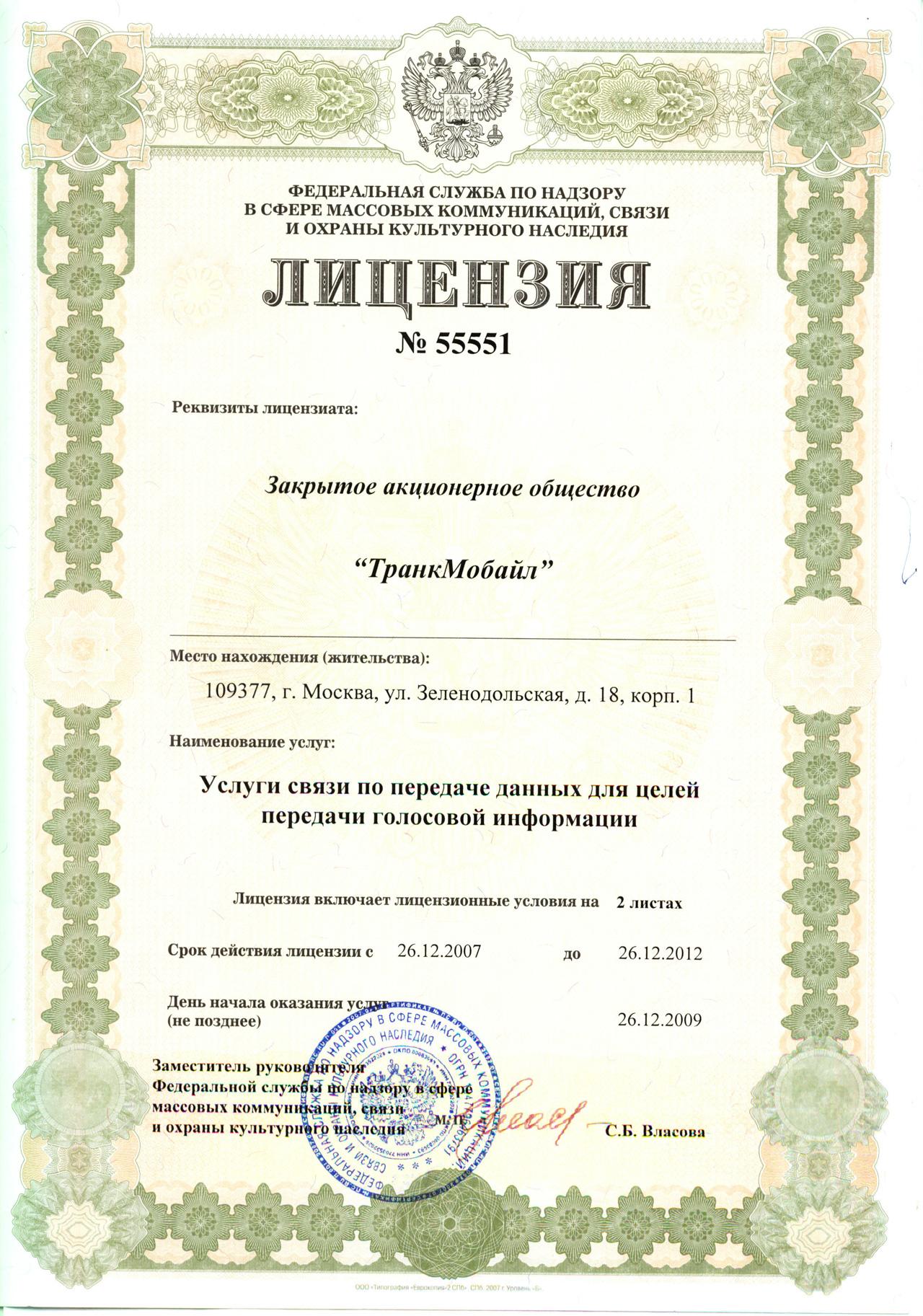 license_peredacha_golosovoi_inf