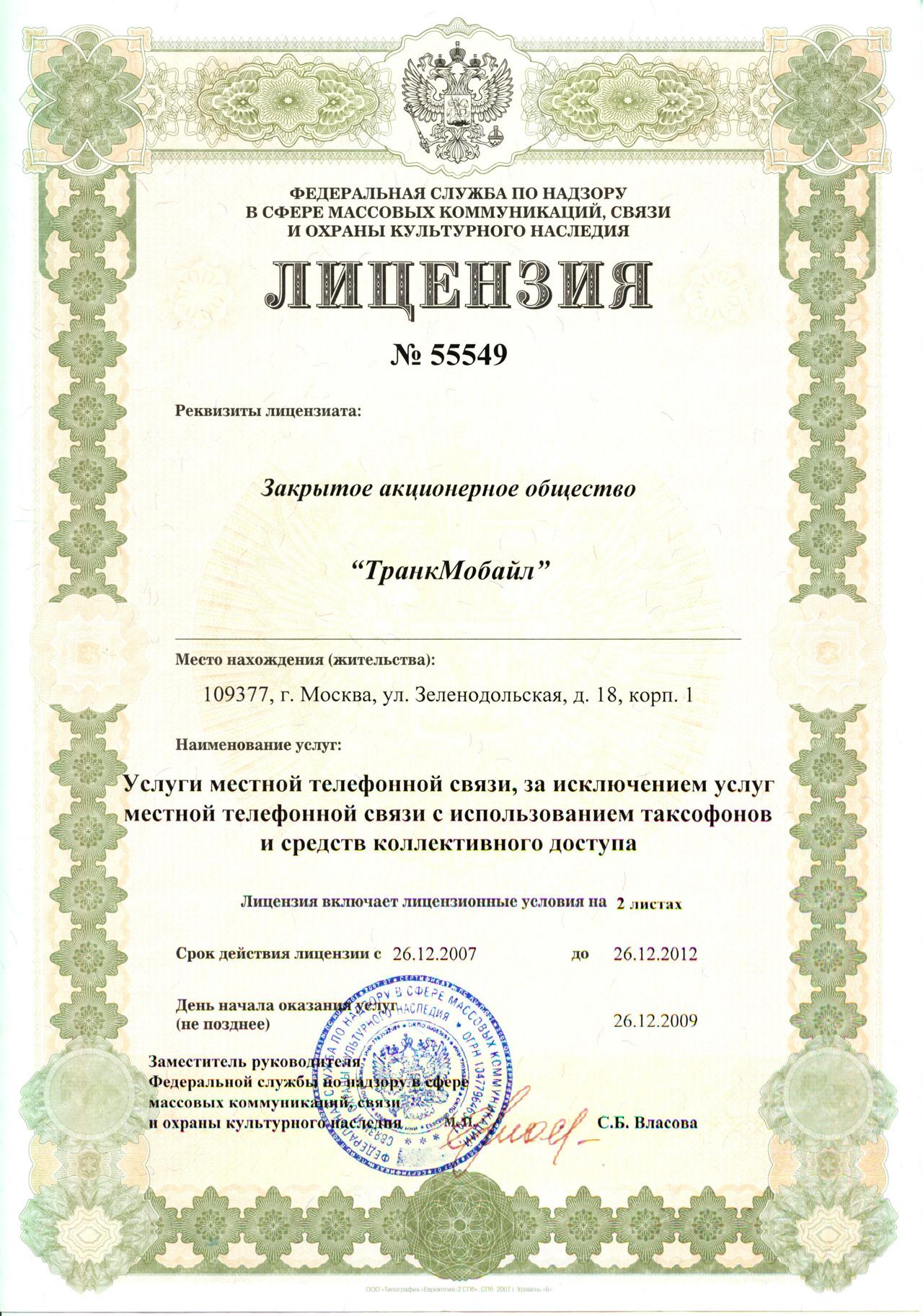 license_yslygi_mestnoi_tel_svyazi
