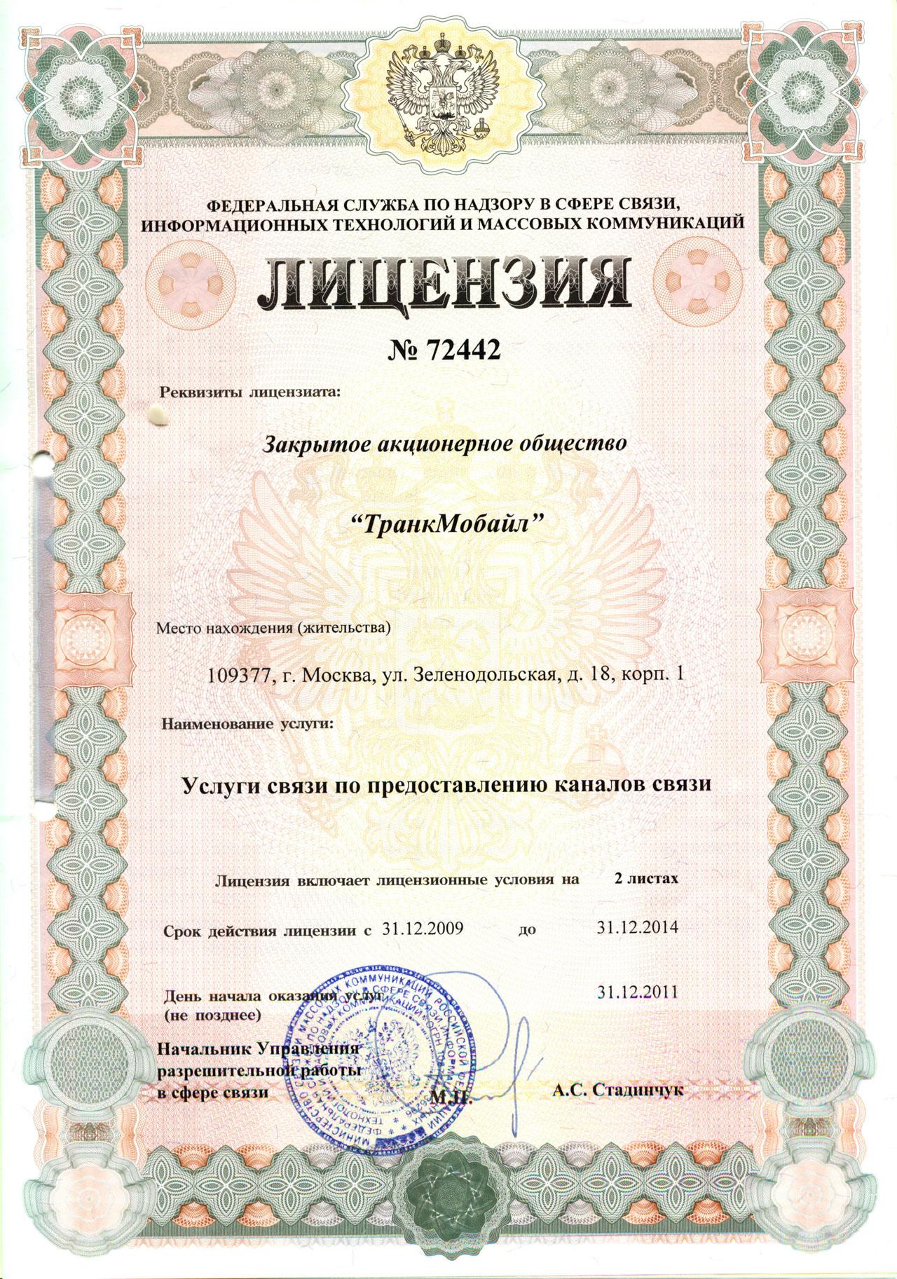 license_yslygi_po_predostavleniu_kanalov