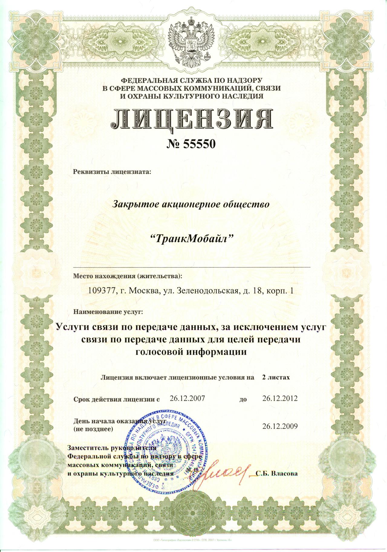 license_yslygi_svyazi_po_peredache_dannih