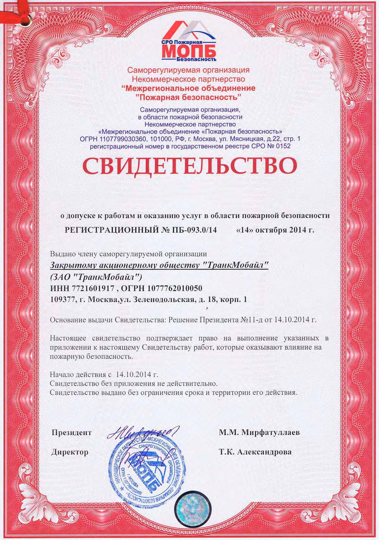 vse_SRO_Страница_09